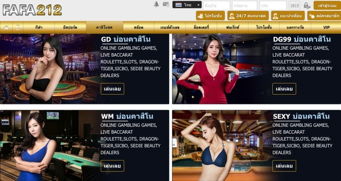 FAFA212_live_casino