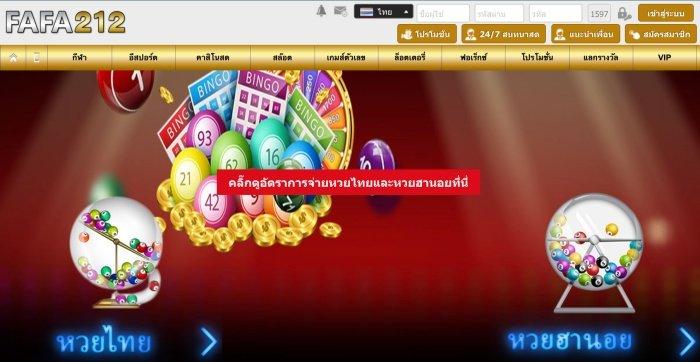 FAFA212_lottery