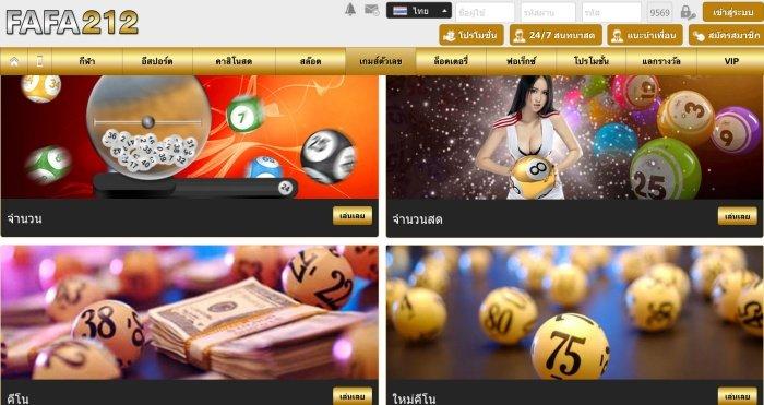 FAFA212_lotto