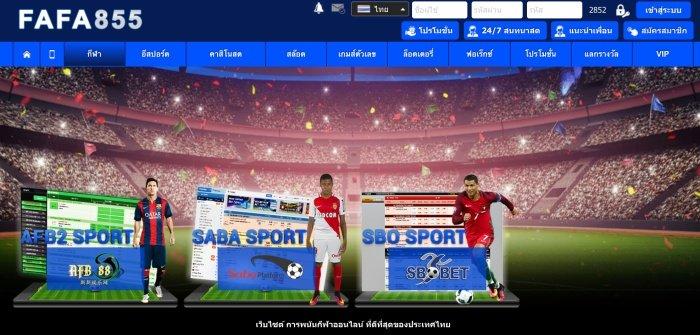 FAFA855_football