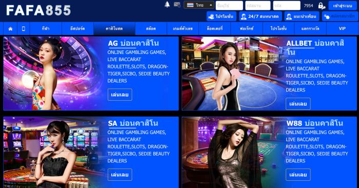 FAFA855_live_casino