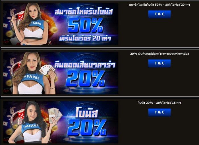 FAFA855_promotion2
