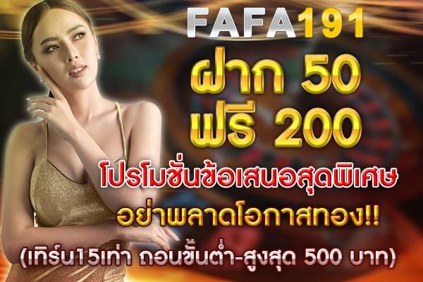 fafa191-promotion