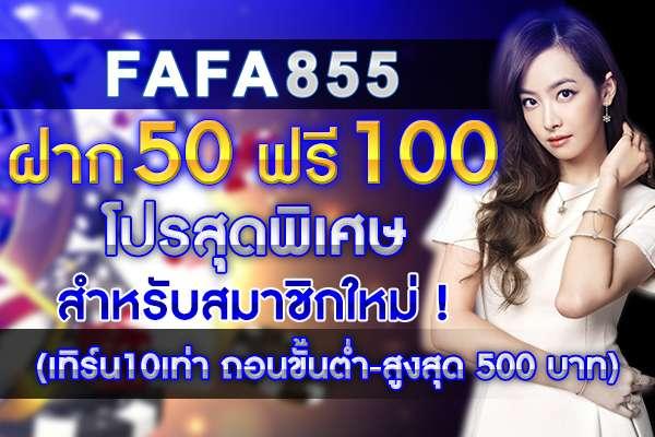 fafa855-promotion